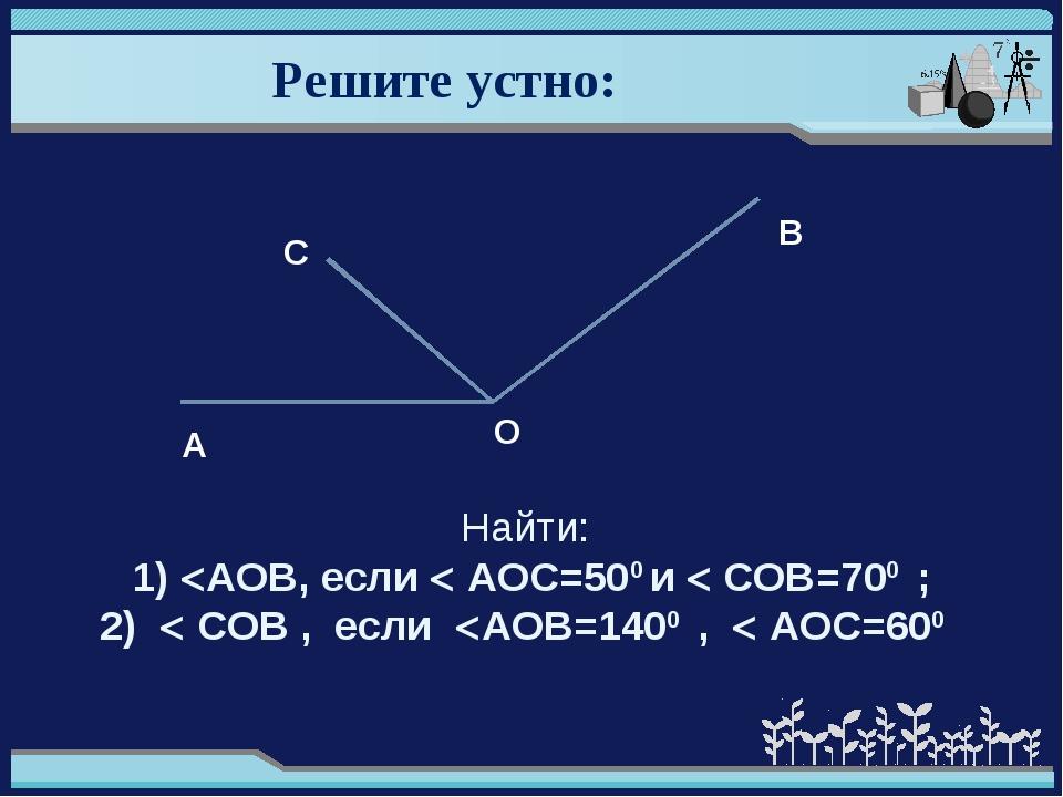 Найти: 1) AOB, если  AOС=500 и  COB=700 ; 2)  COB , если AOB=1400 ,  AO...