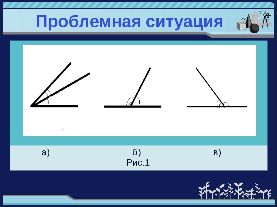 Проблемная ситуация а) б) в) Рис.1