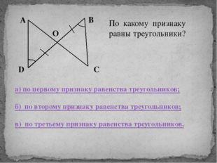 В А С D О а) по первому признаку равенства треугольников; б) по второму призн