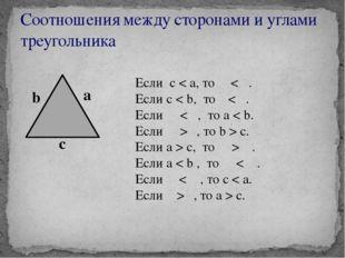 Соотношения между сторонами и углами треугольника а b c α γ β Если с < а, то
