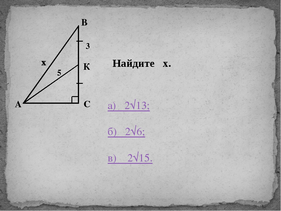 В К С А 5 3 х Найдите х. а) 2√13; б) 2√6; в) 2√15.