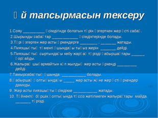 Үй тапсырмасын тексеру 1.Сояу __________ өсімдігінде болатын түрін өзгерткен