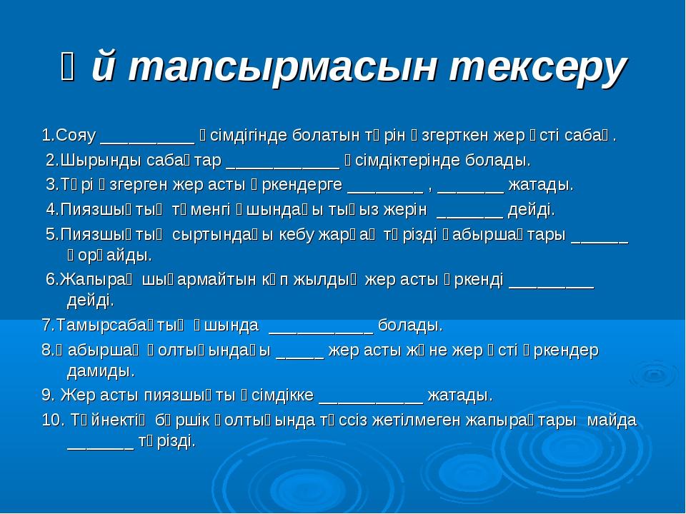 Үй тапсырмасын тексеру 1.Сояу __________ өсімдігінде болатын түрін өзгерткен...