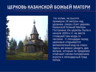 На холме, на высоте примерно 26 метров над уровнем озера стоит церковь Казан