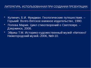 * Кулинич, Б.И. Фридман. Геологические путешествия. – Горький: Волго-Вятское