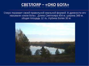 Озеро поражает своей правильной овальной формой. В древности его называли «ок