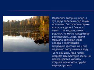 Ворвались татары в город, а тут вдруг забили из-под земли источники. Отступи