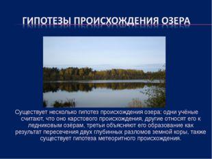 Существует несколько гипотез происхождения озера: одни учёные считают, что он