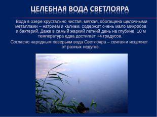 Вода в озере хрустально чистая, мягкая, обогащена щелочными металлами – натр