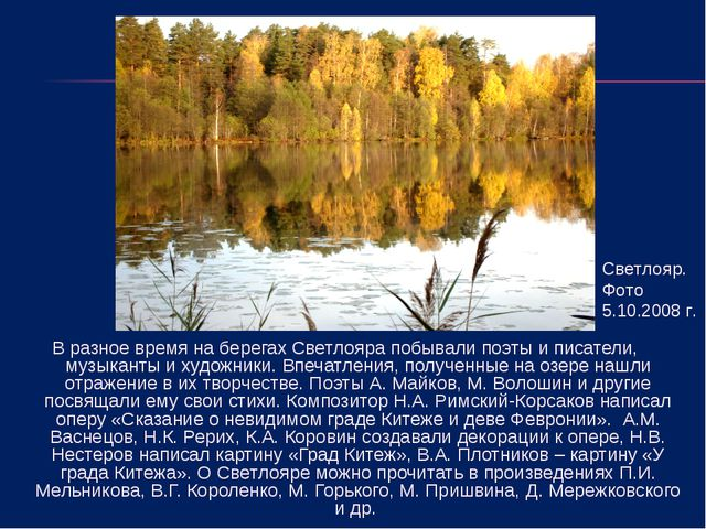 В разное время на берегах Светлояра побывали поэты и писатели, музыканты и ху...