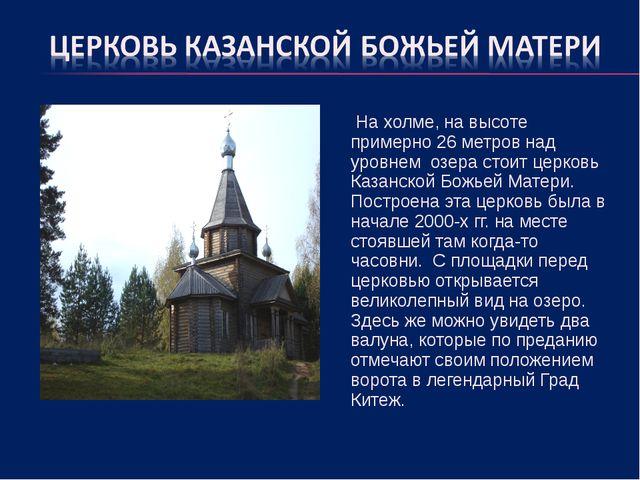 На холме, на высоте примерно 26 метров над уровнем озера стоит церковь Казан...