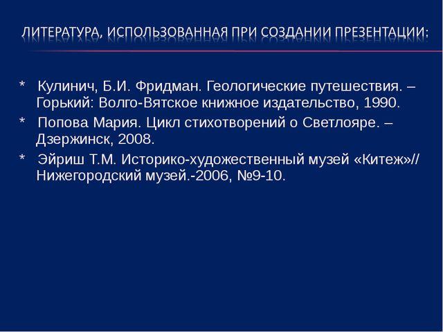 * Кулинич, Б.И. Фридман. Геологические путешествия. – Горький: Волго-Вятское...