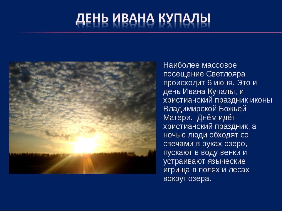Наиболее массовое посещение Светлояра происходит 6 июня. Это и день Ивана Ку...