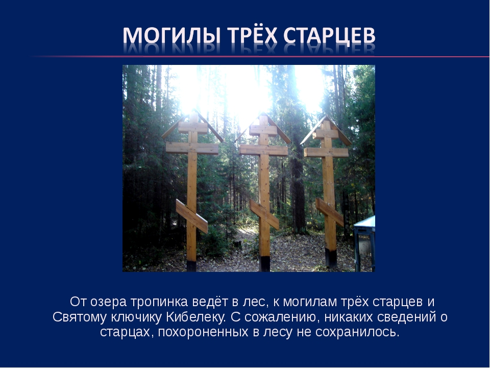 От озера тропинка ведёт в лес, к могилам трёх старцев и Святому ключику Кибе...
