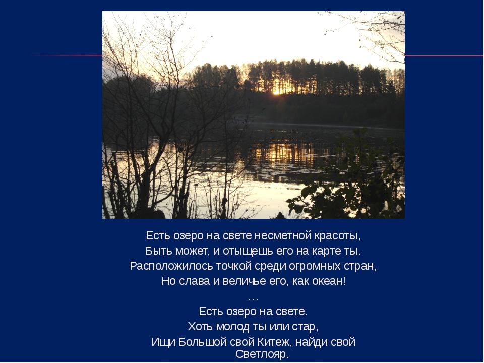 Есть озеро на свете несметной красоты, Быть может, и отыщешь его на карте ты....