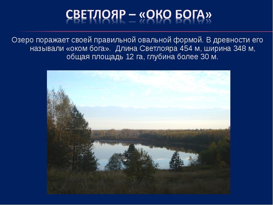 Озеро поражает своей правильной овальной формой. В древности его называли «ок...