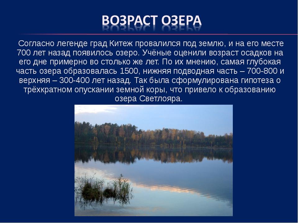 Согласно легенде град Китеж провалился под землю, и на его месте 700 лет наз...