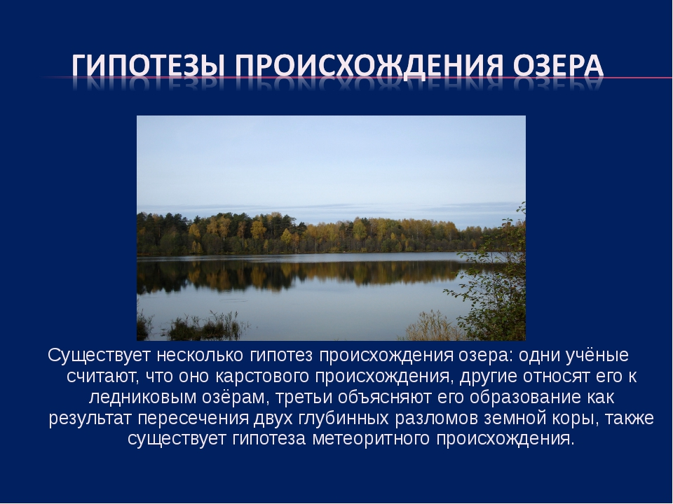 Существует несколько гипотез происхождения озера: одни учёные считают, что он...