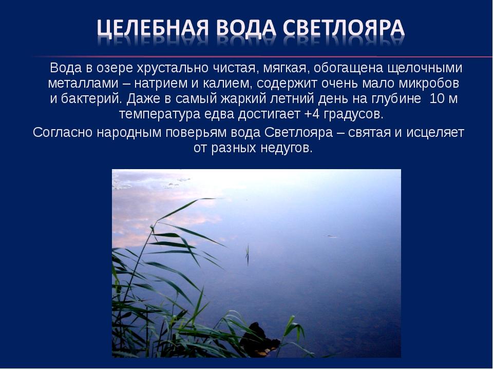 Вода в озере хрустально чистая, мягкая, обогащена щелочными металлами – натр...