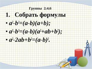 1. Собрать формулы a2-b2=(a-b)(a+b); a3-b3=(a-b)(a2+ab+b2); a2-2ab+b2=(a-b)2.