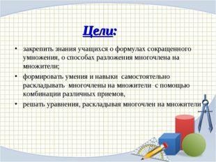 Цели: закрепить знания учащихся о формулах сокращенного умножения, о способах