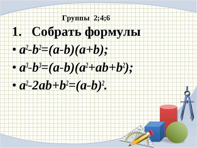1. Собрать формулы a2-b2=(a-b)(a+b); a3-b3=(a-b)(a2+ab+b2); a2-2ab+b2=(a-b)2....