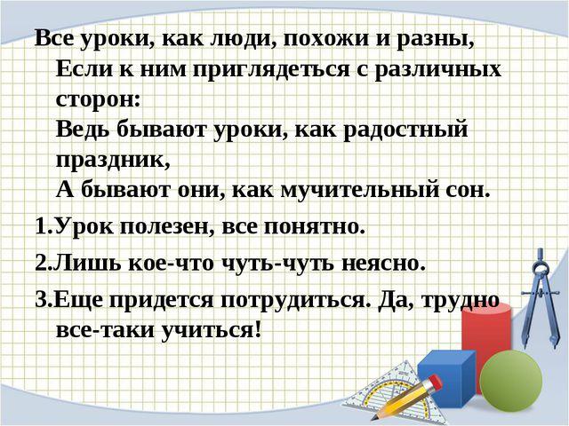 Все уроки, как люди, похожи и разны, Если к ним приглядеться с различных стор...