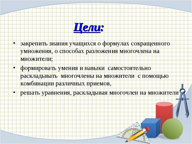 Цели: закрепить знания учащихся о формулах сокращенного умножения, о способах...