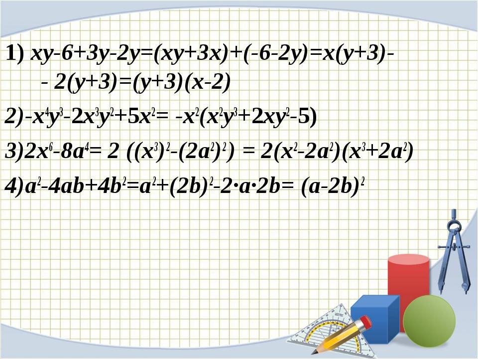 1) xy-6+3y-2y=(xy+3x)+(-6-2y)=x(y+3)- - 2(y+3)=(y+3)(x-2) 2)-x4y3-2x3y2+5x2=...