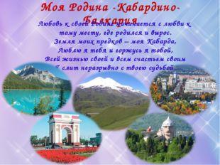 Моя Родина -Кабардино-Балкария Любовь к своей Родине начинается с любви к то