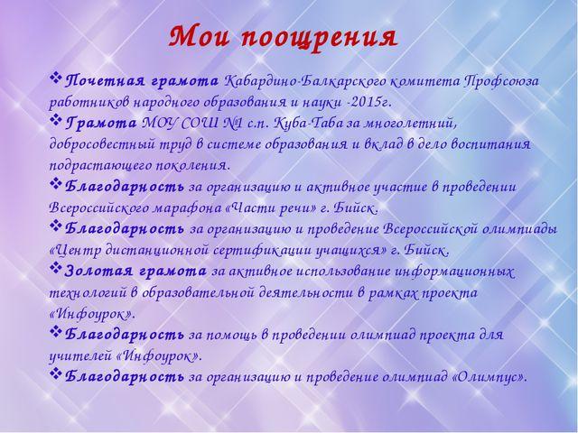 Мои поощрения Почетная грамота Кабардино-Балкарского комитета Профсоюза работ...