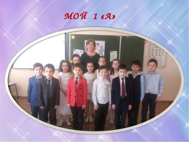 МОЙ 1 «А»