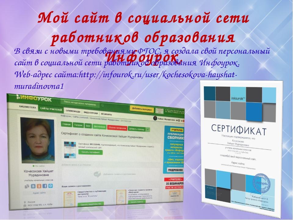 Мой сайт в социальной сети работников образования Инфоурок. В связи с новыми...