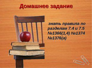 Домашнее задание знать правила по разделам 7.4 и 7.5 №1366(1,4) №1374 №1376(а)