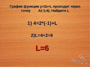 График функции у=2х+L проходит через точку А(-1;4). Найдите L 1) 4=2*(-1)+L 2