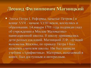 Леонид Филиппович Магницкий Эпоха Петра I. Реформы, начатые Петром I в конце