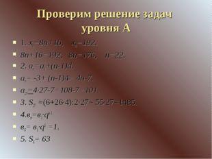 Проверим решение задач уровня А 1. хп=8п+16, хп=192. 8п+16=192, 8п=176, п=22.