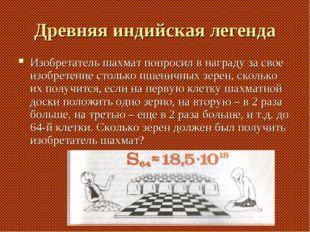 Древняя индийская легенда Изобретатель шахмат попросил в награду за свое изоб