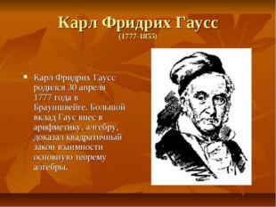 Карл Фридрих Гаусс (1777-1855) Карл Фридрих Гаусс родился 30 апреля 1777 года