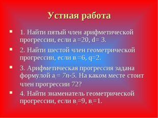 Устная работа 1. Найти пятый член арифметической прогрессии, если а1=20, d= 3
