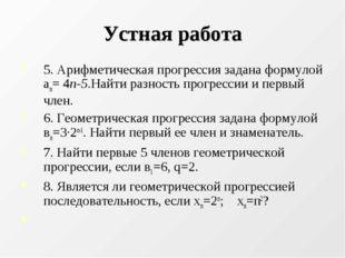 Устная работа 5. Арифметическая прогрессия задана формулой ап= 4п-5.Найти раз
