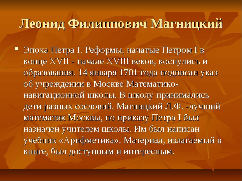 Леонид Филиппович Магницкий Эпоха Петра I. Реформы, начатые Петром I в конце...
