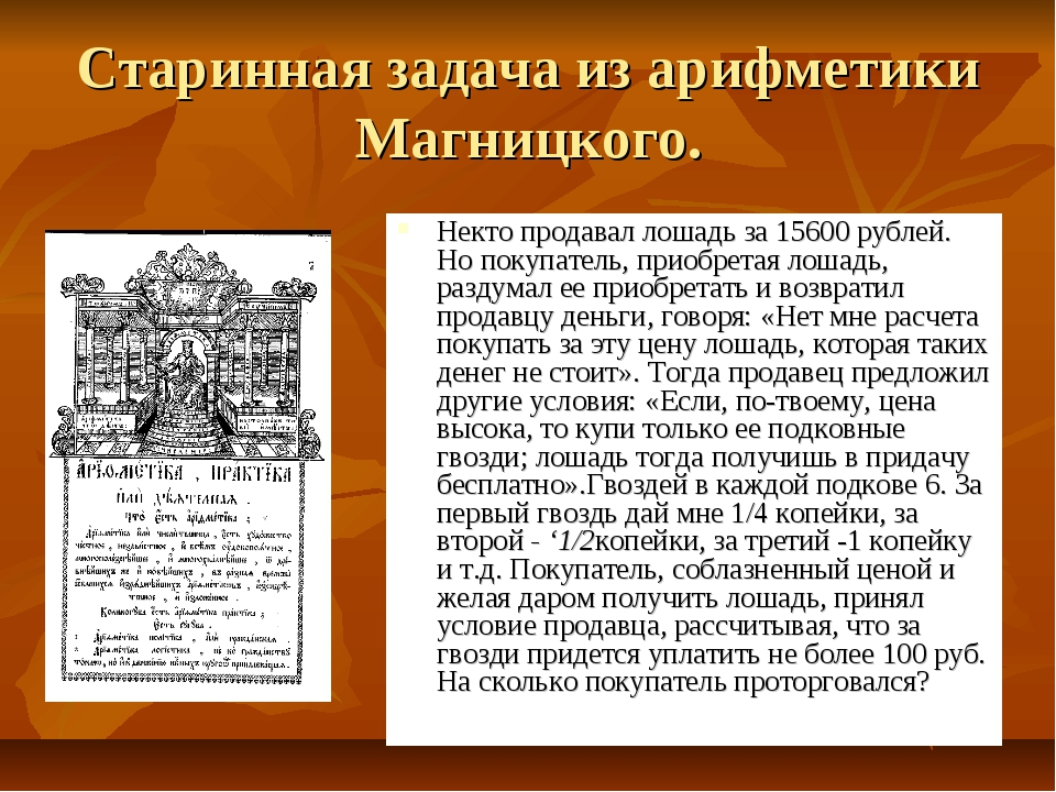 Старинная задача из арифметики Магницкого. Некто продавал лошадь за 15600 руб...