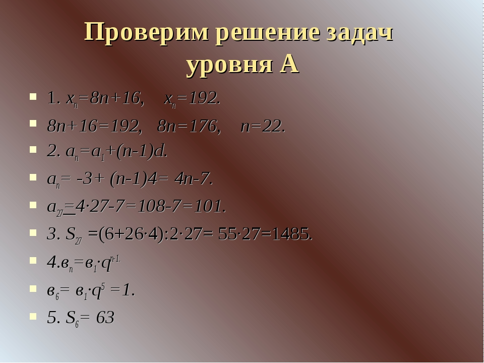 Проверим решение задач уровня А 1. хп=8п+16, хп=192. 8п+16=192, 8п=176, п=22....