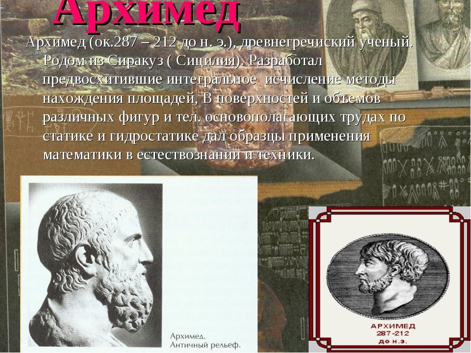 Архимед Архимед (ок.287 – 212 до н. э.), древнегречиский ученый. Родом из Сир...