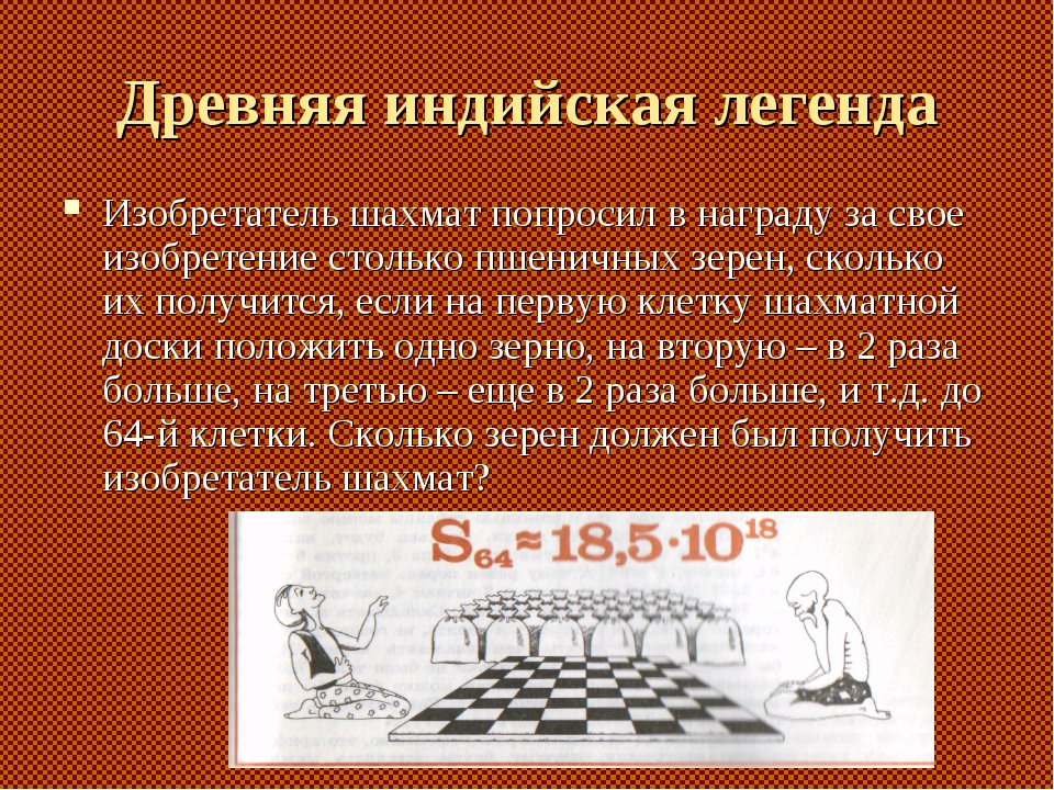 Древняя индийская легенда Изобретатель шахмат попросил в награду за свое изоб...