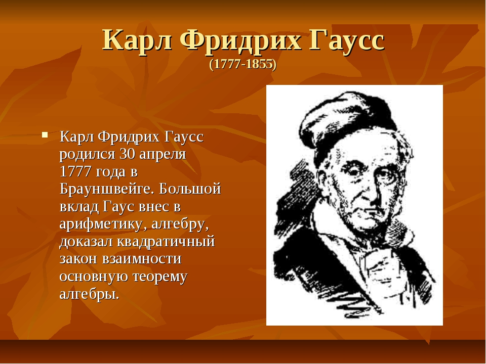 Карл Фридрих Гаусс (1777-1855) Карл Фридрих Гаусс родился 30 апреля 1777 года...
