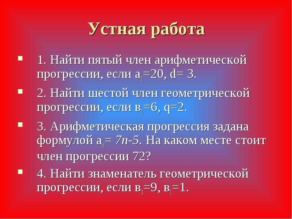 Устная работа 1. Найти пятый член арифметической прогрессии, если а1=20, d= 3...