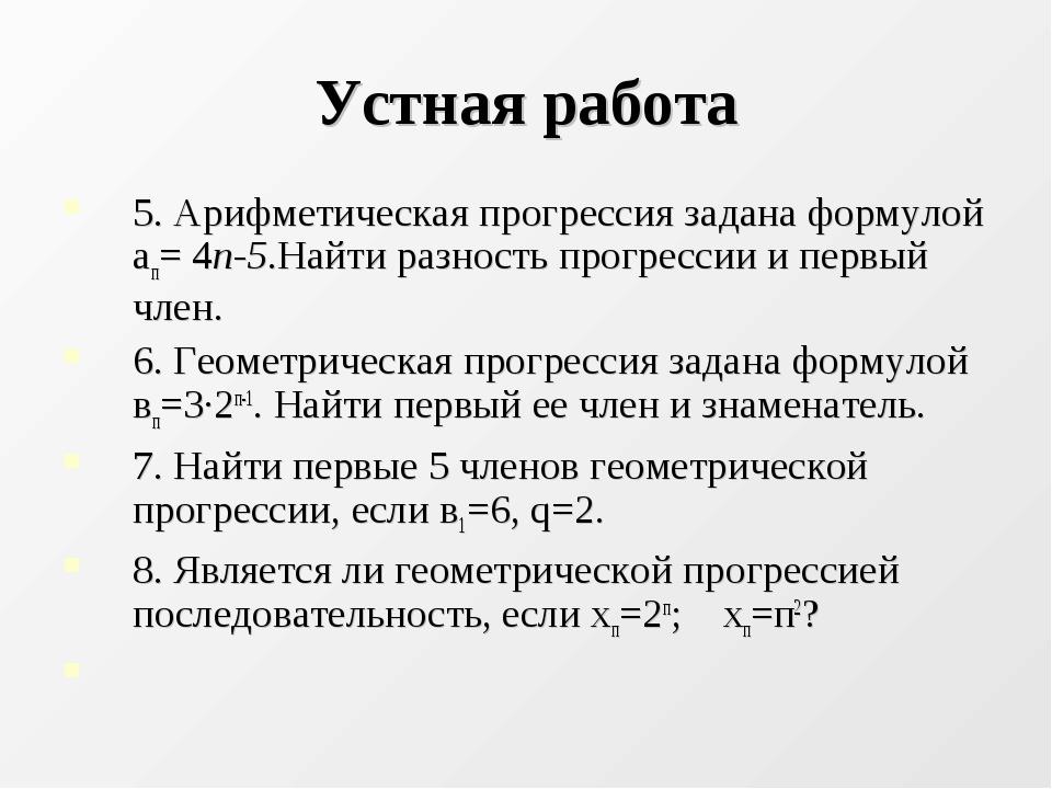 Устная работа 5. Арифметическая прогрессия задана формулой ап= 4п-5.Найти раз...