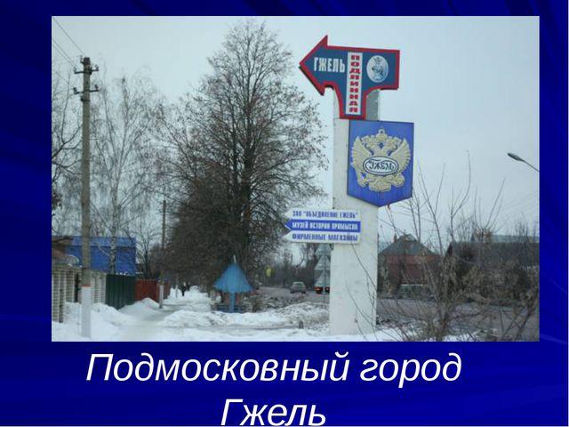 Подмосковный город Гжель